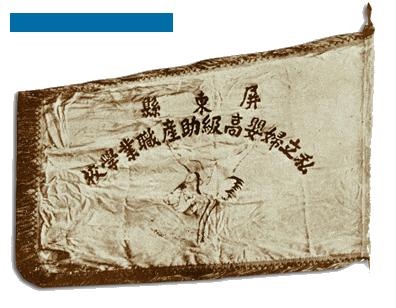 職業學校時期的校旗