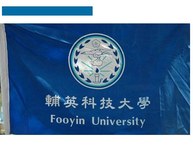 科技大學時期的校旗